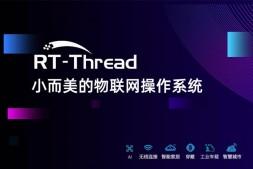 《嵌入操作系统 – RT-Thread开发笔记》 第二部分 RT-Thread Nano移植与使用 – 第7章 RT-Thread Nano 自动初始化详解
